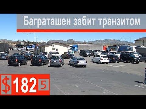 $182 Скания S500 Грузия пройдена,впереди Армения!!! Баграташен забит транзитками)))