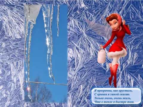 Загадки про зиму обучающее видео для детей