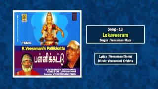 Lokaveeram Jukebox - a song from the Album Pallikkattu sung by Veeramani Raju