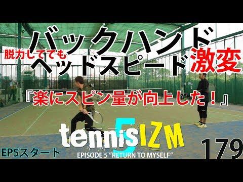 テニスダブルバックハンドでムーンボールを歴1年のおじさんが打てるようになるのか万ぶりを無くす連続3本シリーズ2本目tennisism179EP5