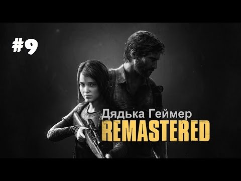 The Last of Us: Remastered (PS4) - ШОК!...