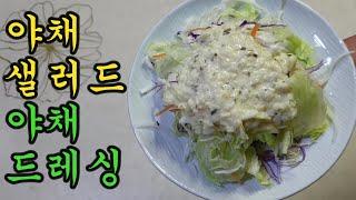 야채샐러드,야채 드레싱 소스 맛잇게 만드는 방법.