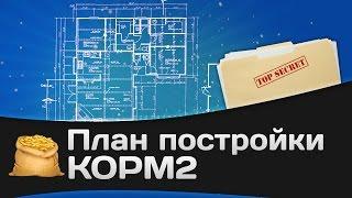 План постройки КОРМ2