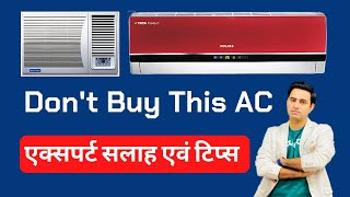 The Ultimate air-conditioner buying tips and guide | best air conditioner in India | Window Vs Split