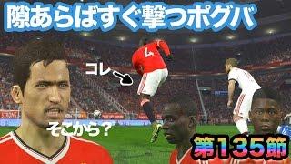 【ウイイレ2016  】第135節「ポグバのミドルきんもちいいいい!!!!」myClub日本一目指すゲーム実況!!!pro evolution soccer