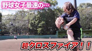 日本最高の美人サウスポー!女子最速のクロスファイア!