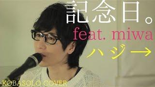 今週はハジ→さんの 「記念日。feat. miwa」 をカバーしました。 This ti...