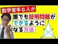 【中学数学】三角形の合同の証明問題が誰でもできるようになる方法~数学苦手はみないと損です~