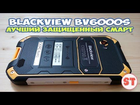 Blackview BV6000s - лучший защищенный смартфон, распаковка