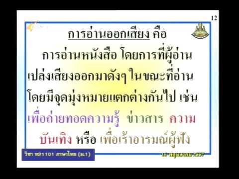 001C+7160557+ท+การอ่านออกเสียงบทร้อยแก้ว+thaim1+dl57t1