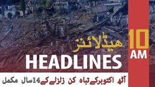 ARY News Headlines | Azad Kashmir marks 14th anniversary of 2005 earthquake today| 10AM | 8 OCT 2019