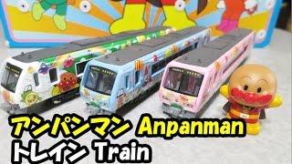 アンパンマン列車 おもちゃ anpanman train thumbnail