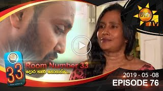 Room Number 33 | Episode 76 | 2019-05-08 Thumbnail