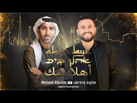 אלקנה מרציאנו & Waleed Aljasim - אהלן ביכ | Elkana Marziano AHALAN bik أهلاً بيك