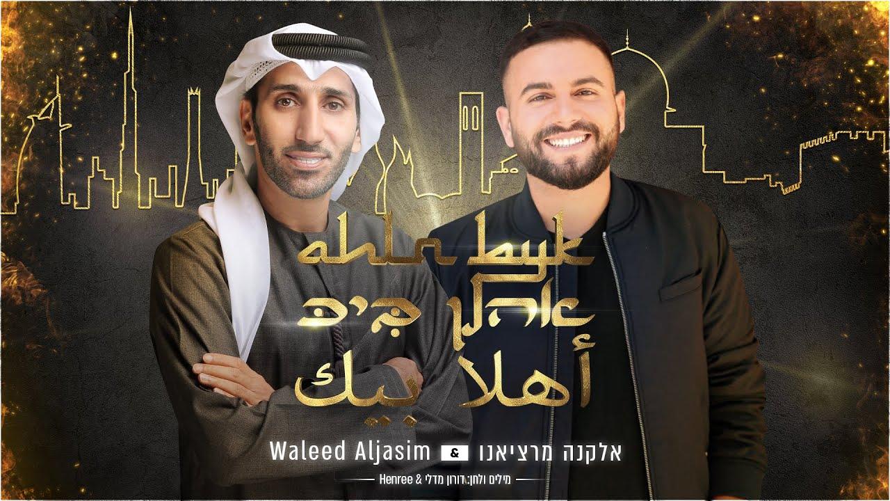 Download אלקנה מרציאנו & Waleed Aljasim - אהלן ביכ | Elkana Marziano AHALAN bik أهلاً بيك