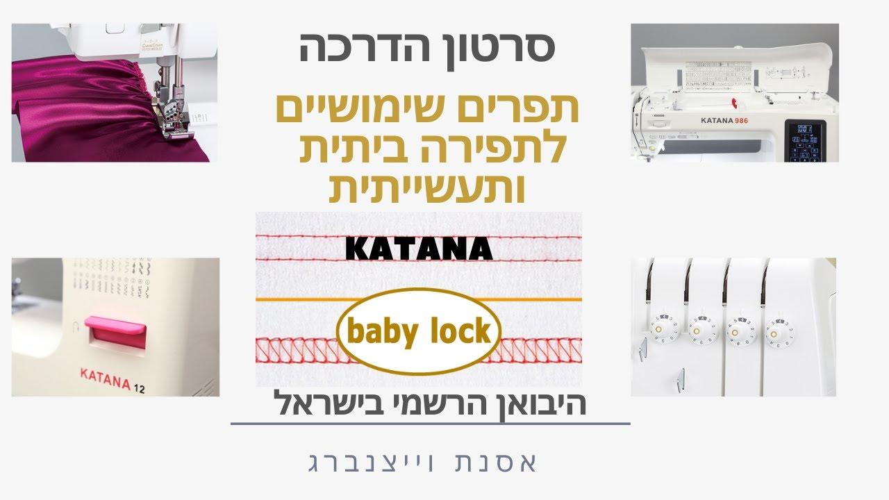 היבואן הרשמי של בייבילוק קאטנה בישראל   תפרים שימושיים   סרטון הדרכה