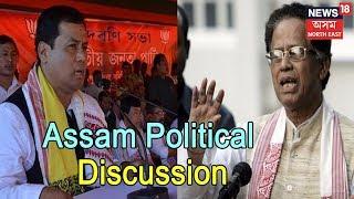 Dintur Xironaam | Assam Politics Discussion | 21 March 2019