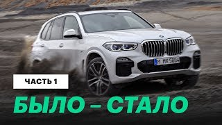 2019 BMW X5 G05. Обзор и тест-драйв нового БМВ Х5
