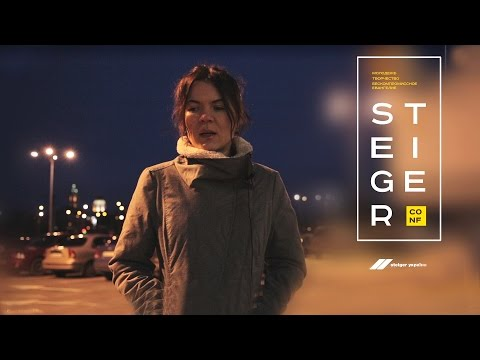 Анжелика Ткаченко - приглашение на конференцию Steiger Conf16