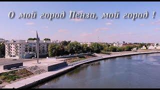,,О мой город Пенза, мой город !!! ,, слова, вокал - А. Ренуар, аудио запись 1998 г М.Насонов