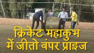 कठुआ में north state का सबसे बड़ा क्रिकेट महाकुंभ, bumper prize जीतो