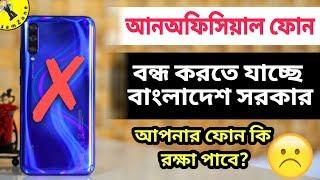 Unofficial Phone Network Ban in Bangladesh   BTRC এর নটিস - আন অফিসিয়াল, অবৈধ ফোন বন্ধ !