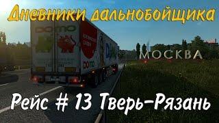 Euro Truck Simulator 2 Снова в рейс