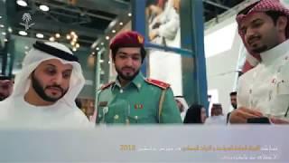 مشاركة هيئة السياحة والتراث الوطني في معرض جايتكس للتقنية 2018 في دبي