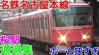 名鉄名古屋本線桜駅 通過集