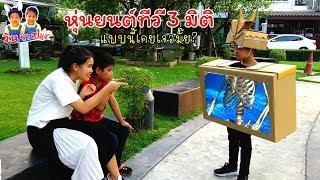 เคยเจอมั๊ย? 📦 หุ่นยนต์ทีวี 3 มิติกล่องกระดาษ สุดกวนอยากกินอะไรหยิบเลย -วินริว สไมล์