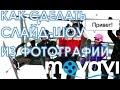Как сделать слайд-шоу из фотографий с музыкой  | Видеоредактор Movavi 10