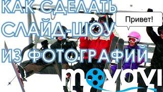 Как сделать слайд-шоу из фотографий с музыкой? | Редактор Видео Movavi(Как сделать слайд-шоу из фотографий с музыкой? Используйте Редактор Видео Movavi как программу для создания..., 2014-12-29T08:27:57.000Z)
