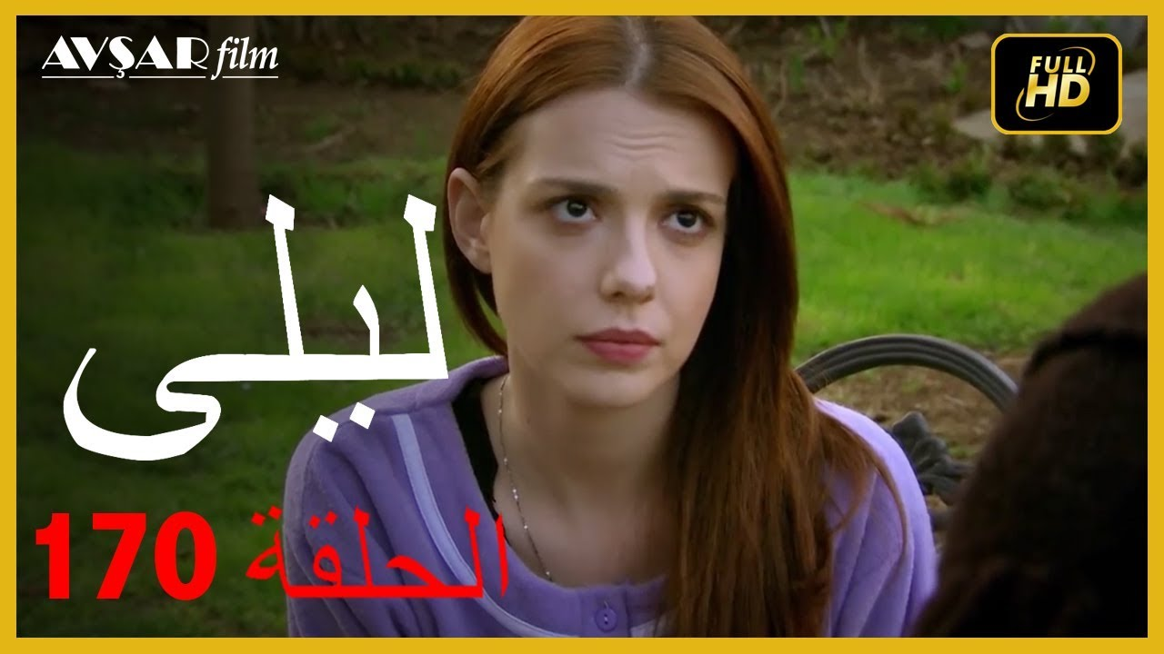 المسلسل التركي ليلى الحلقة 170