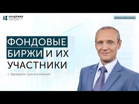 Фондовые биржи и их участники. // АУФИ