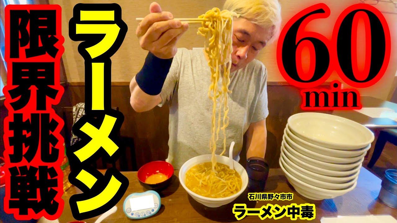 【ラーメン60分】二郎系ラーメンで限界まで攻めたら大食い王の決勝戦状態だった。【大食い】