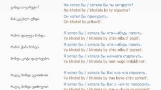 რუსულის გაკვეთილი 70 (სურვილი)/Russian Lessons 70/Уроки русского 70