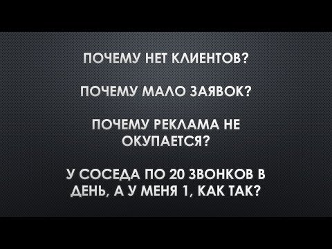 Частые вопросы от клиентов. Яндекс директ 2019.