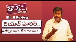 Raa Raa Movie Review | Srikanth New Telugu Film Rating | Mr. B