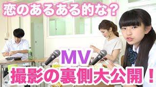 【MV】撮影している裏側公開!!めっちゃ青春♡ thumbnail