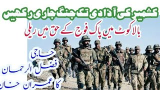 #Balakotianz #PakIndiaWar #PakArmy #PakistanStrikesBack    بالاکوٹ میں پاک فوج کے حق میں ریلی   