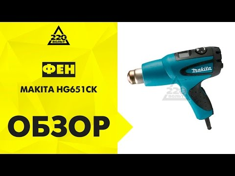 Пистолет за горещ въздух MAKITA HG651CK #2R2WSSJ7AKA