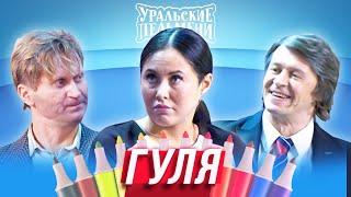Гуля — Уральские Пельмени — Омск