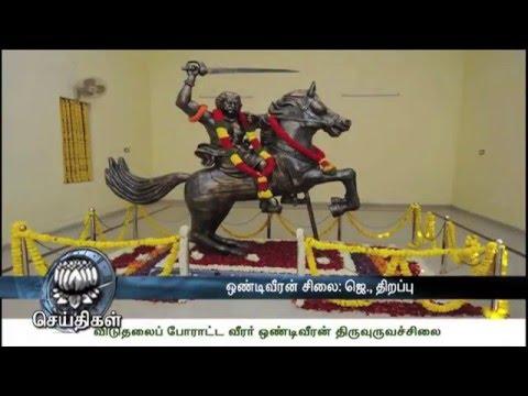 TN CM Jayalalithaa opens Ondiveeran statue in Palayamkottai - Dinamalar Mar 1st 2016