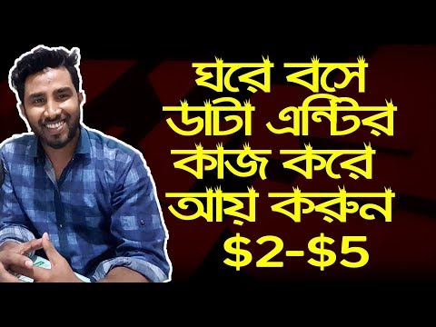 Earn Money From Simple Data Entry Jobs | Everyday Earn 5$ to 10$ From Home dollar Bangla tutorial
