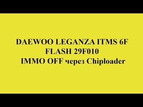 DAEWOO LEGANZA ITMS 6F FLASH 29F010 Immo Off через Chiploader