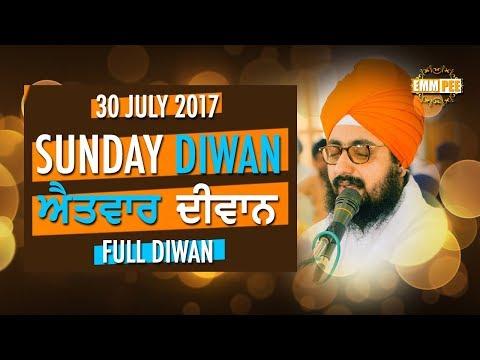 ਐਤਵਾਰ ਦੀਵਾਨ | SUNDAY DIWAN | 30.7.2017 | G. Parmeshar Dwar Sahib | Dhadrianwale