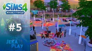 the Sims 4 Жизнь В Городе #5 БЛОШИНЫЙ РЫНОКИНТРИЖКА С ДИДЖЕЕМПОЛОМАННЫЕ ТРУБЫ