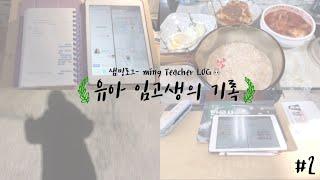 [유아 임고생 브이로그] EP.02 독서대 언박싱 | …