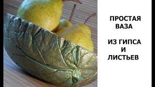 Поделка миска ваза из гипса и листьев лопуха