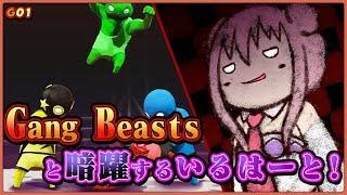 G01回 【ゲーム実況】コンパイルハート一派を叩きのめすよ!①【Gang Beasts】